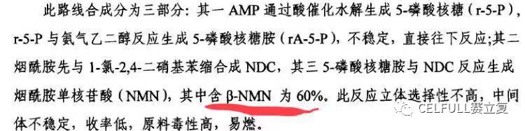 """降糖延寿""""神药""""二甲双胍被曝含致癌物,NMN的杂质问题你必须重视!"""